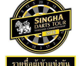 รายชื่อผู้เข้าแข่งขัน Singha Darts Tour Thailand Championship 2019 สนามที่ 2 จังหวัดขอนแก่น