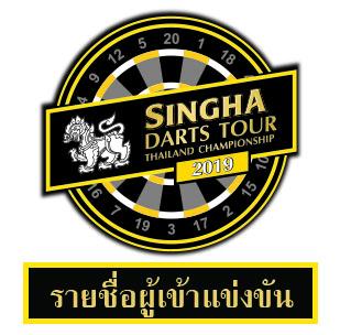 รายชื่อผู้เข้าแข่งขัน Singha Darts Tour Thailand Championship 2019