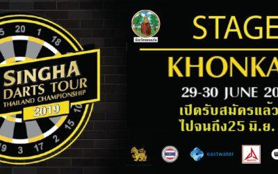 เปิดรับสมัครแล้ว สนามที่2 Singha Darts Tour Thailand Championship 2019