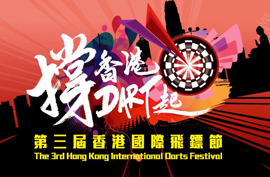 ใบสมัคร การคัดตัวนักกีฬาไปแข่งขันรายการ  Hong  Kong International Darts Festival 2019 ครั้งที่ 3