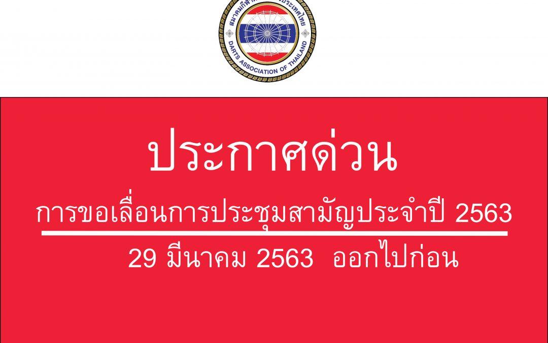 แจ้งการยกเลิกการประชุมสามัญประจำปี 2563 ที่จะมีขึ้น ในวันที่ 29 มีนาคมนี้