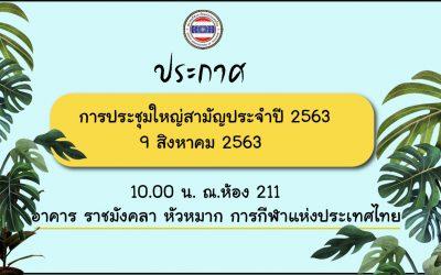 สมาคมฯ ประกาศเลื่อนการประชุมสามัญประจำปี เป็นวันที่ 9 ส.ค. 2563
