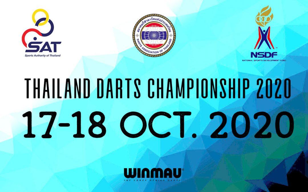 ประกาศเรื่อง การแข่งขันกีฬาดาร์ทชิงชนะเลิศแห่งประเทศไทย ประจำปี 2563